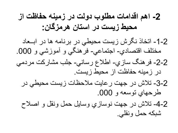 2- اهم اقدامات مطلوب دولت در زمينه حفاظت از محيط زيست در استان هرمزگان: