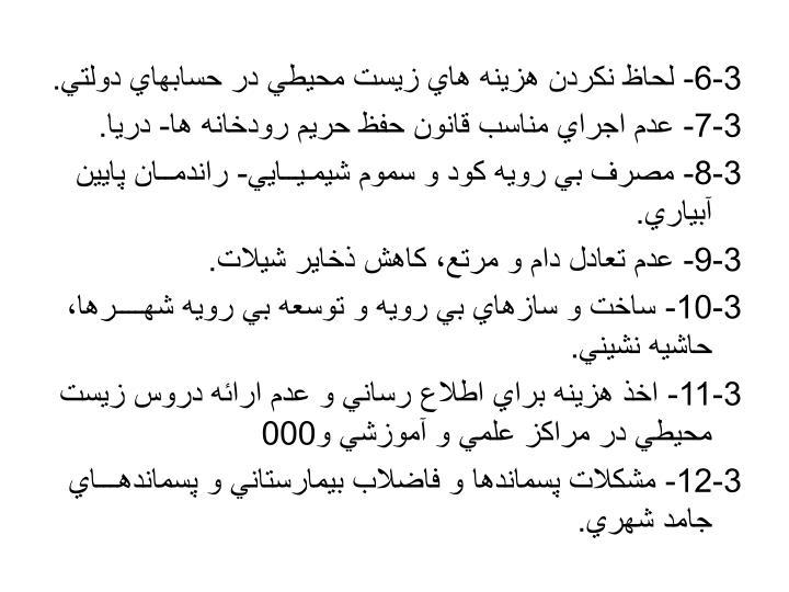3-6- لحاظ نكردن هزينه هاي زيست محيطي در حسابهاي دولتي.