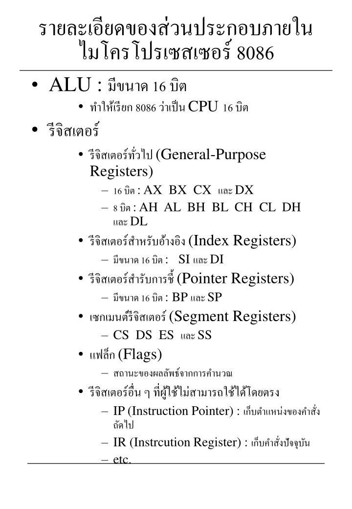 รายละเอียดของส่วนประกอบภายในไมโครโปรเซสเซอร์ 8086