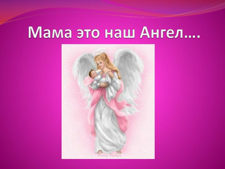 Мама это наш Ангел….