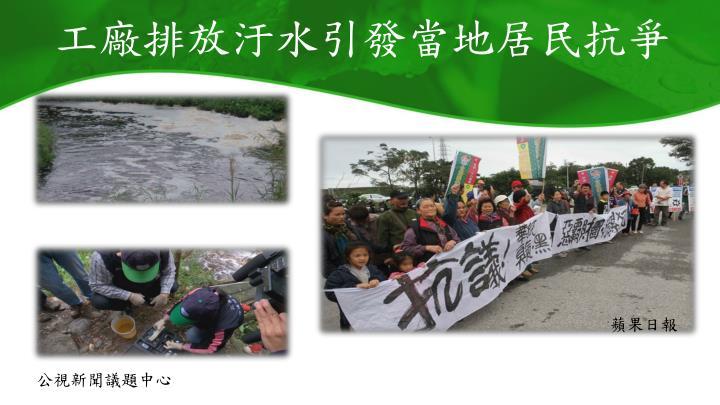 工廠排放汙水引發當地居民抗爭