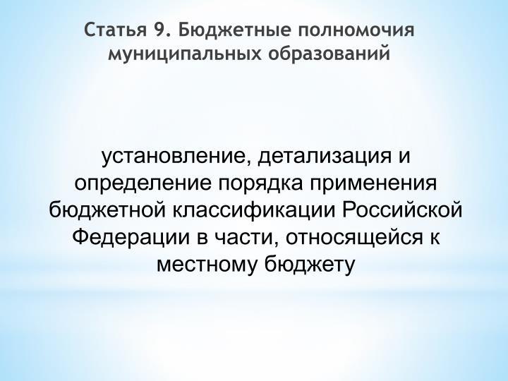 Статья 9. Бюджетные полномочия муниципальных образований