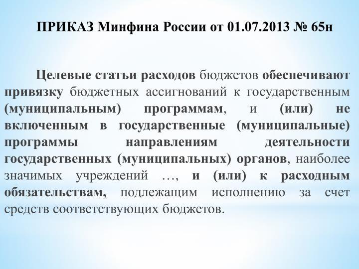 ПРИКАЗ Минфина России от 01.07.2013 № 65н