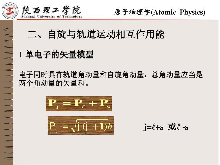 二、自旋与轨道运动相互作用能