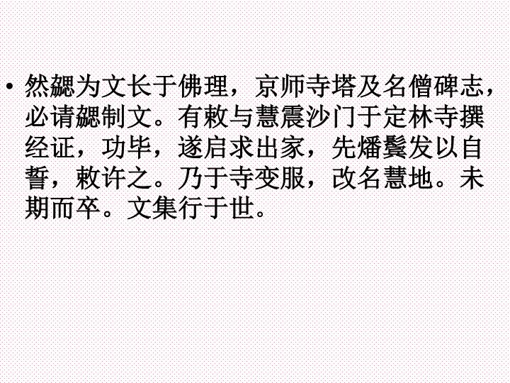 然勰为文长于佛理,京师寺塔及名僧碑志,必请勰制文。有敕与慧震沙门于定林寺撰经证,功毕,遂启求出家,先燔鬓发以自誓,敕许之。乃于寺变服,改名慧地。未期而卒。文集行于世