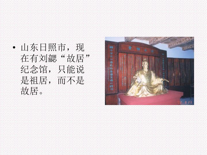"""山东日照市,现在有刘勰""""故居""""纪念馆,只能说是祖居,而不是故居。"""