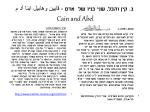 2 cain and abel2