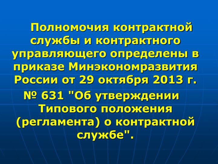 Полномочия контрактной службы и контрактного управляющего определены в приказе Минэкономразвития России от 29 октября 2013 г.