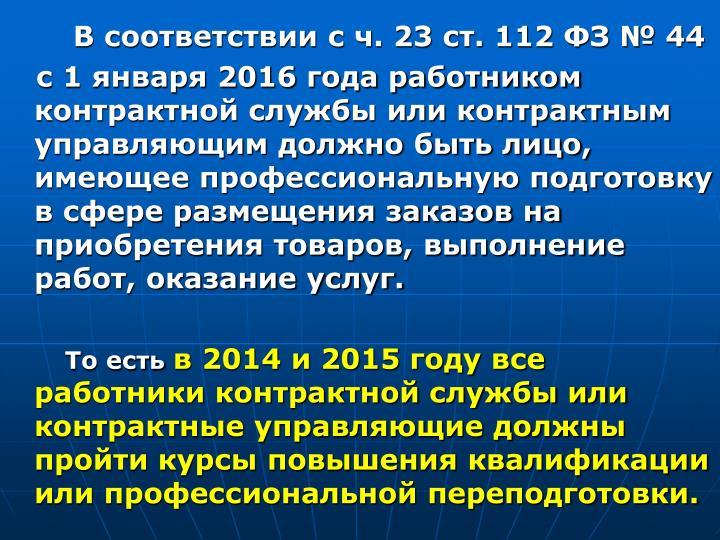 В соответствии с ч. 23 ст. 112 ФЗ № 44