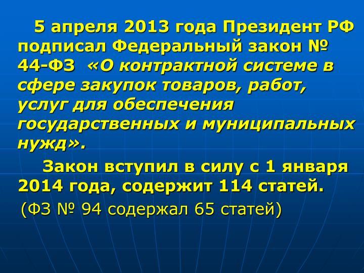 5 апреля 2013 года Президент РФ подписал Федеральный закон № 44-ФЗ