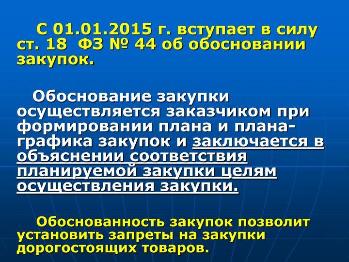 С 01.01.2015 г. вступает в силу              ст. 18  ФЗ № 44 об обосновании закупок.