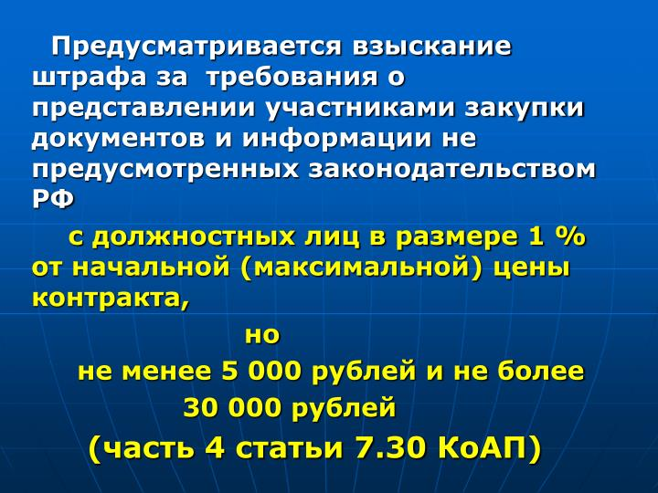 Предусматривается взыскание штрафа за  требования о представлении участниками закупки документов и информации не предусмотренных законодательством РФ