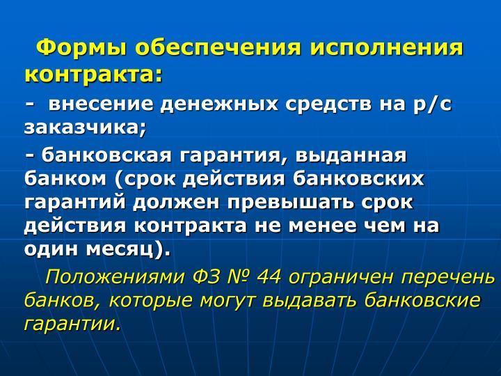 Формы обеспечения исполнения контракта: