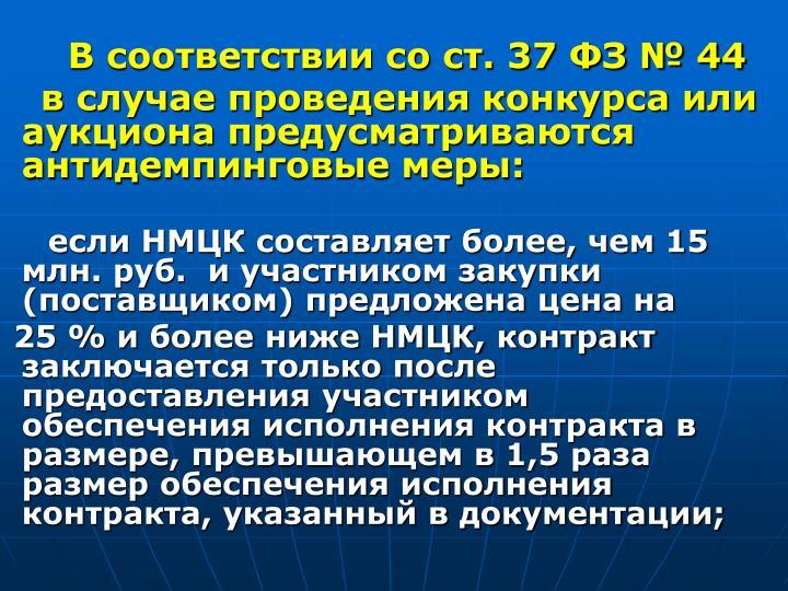 В соответствии со ст. 37 ФЗ № 44