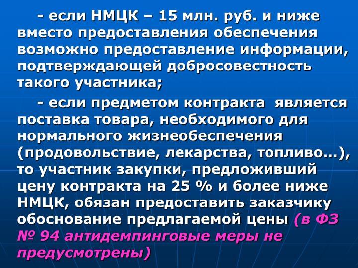 - если НМЦК – 15 млн. руб. и ниже вместо предоставления обеспечения возможно предоставление информации, подтверждающей добросовестность такого участника;