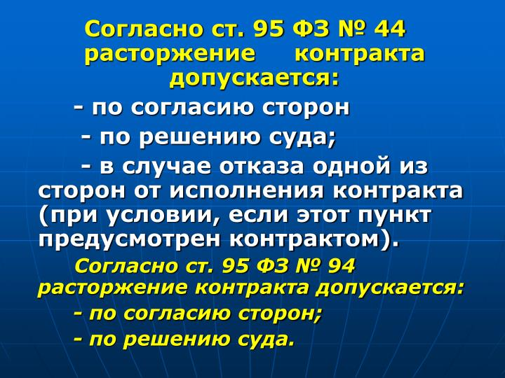 Согласно ст. 95 ФЗ № 44 расторжение     контракта допускается: