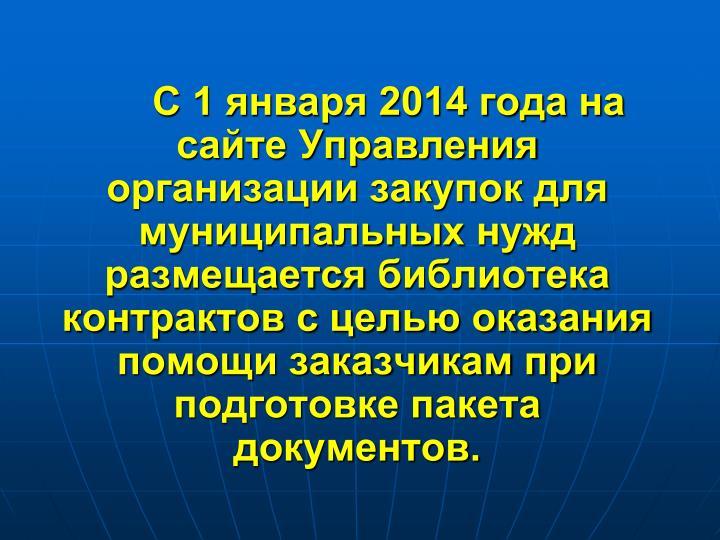 С 1 января 2014 года на сайте Управления организации закупок для муниципальных