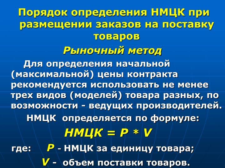 Порядок определения НМЦК при размещении заказов на поставку товаров