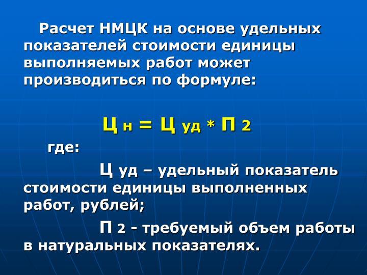 Расчет НМЦК на основе удельных показателей стоимости единицы выполняемых работ может производиться по формуле: