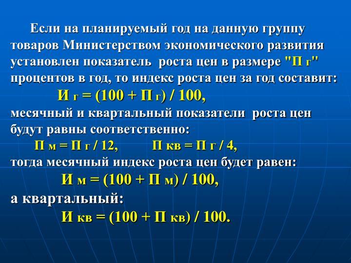 Если на планируемый год на данную группу товаров Министерством экономического развития установлен показатель  роста цен в размере