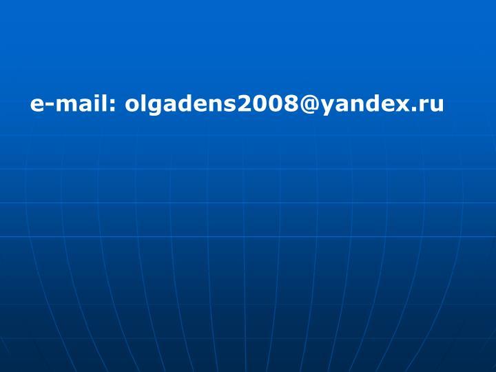 e-mail: olgadens2008@yandex.ru