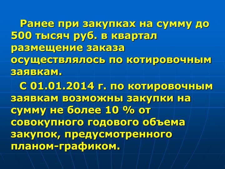 Ранее при закупках на сумму до 500 тысяч руб. в квартал размещение заказа осуществлялось по котировочным заявкам.