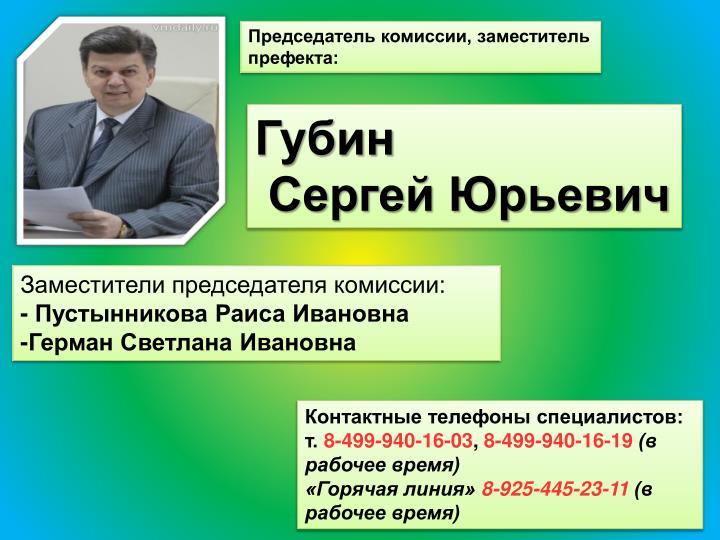 Председатель комиссии, заместитель префекта: