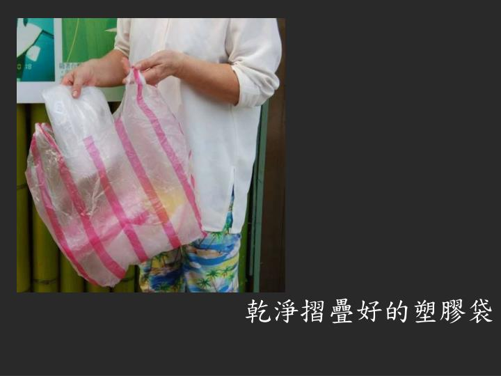 乾淨摺疊好的塑膠袋