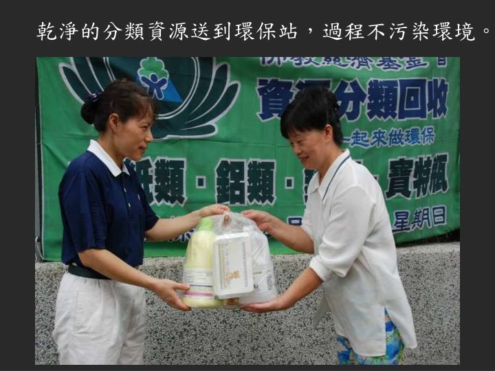 乾淨的分類資源送到環保站,過程不污染環境。