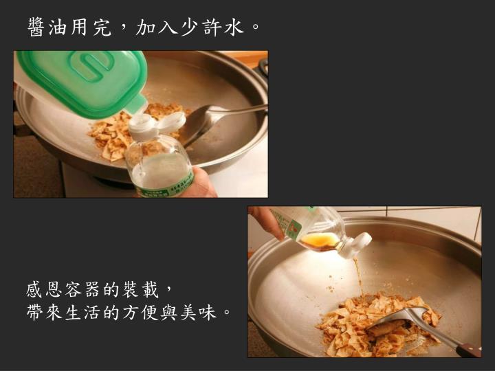 醬油用完,加入少許水。