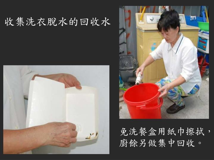 收集洗衣脫水的回收水
