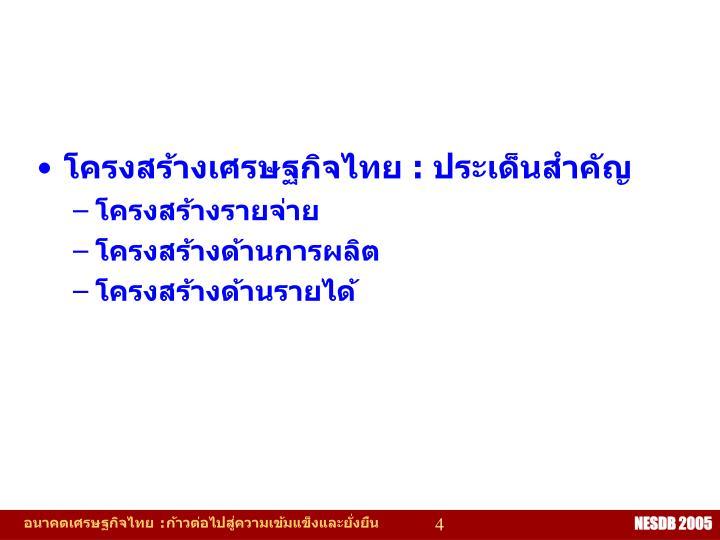โครงสร้างเศรษฐกิจไทย