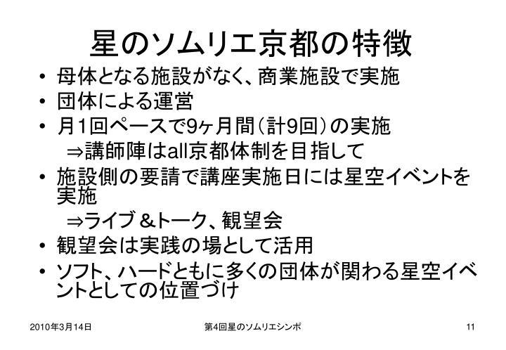 星のソムリエ京都の特徴