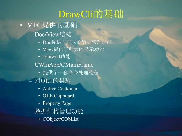 DrawCli