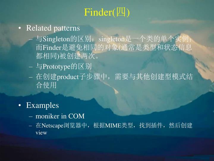 Finder(