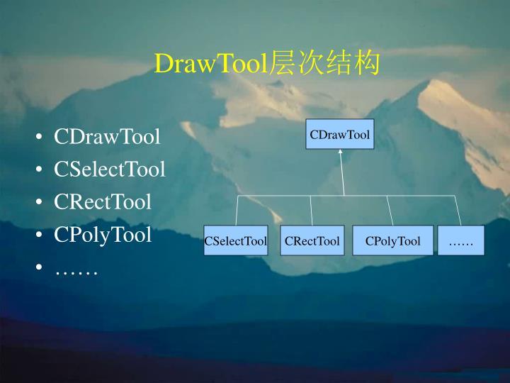 DrawTool
