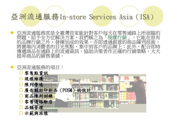 亞洲流通服務