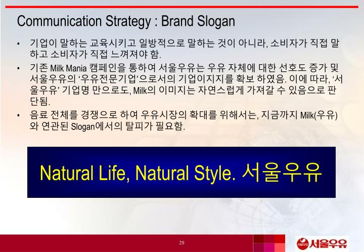 Communication Strategy : Brand Slogan