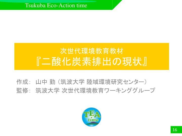 次世代環境教育教材