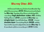 blu ray disc bd