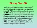 blu ray disc bd1