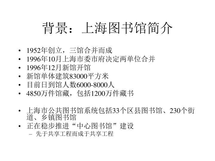 背景:上海图书馆简介