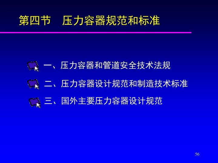 第四节  压力容器规范和标准