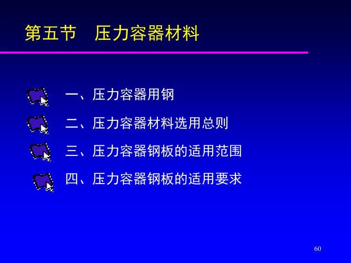 第五节  压力容器材料