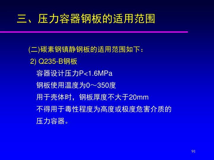 三、压力容器钢板的适用范围
