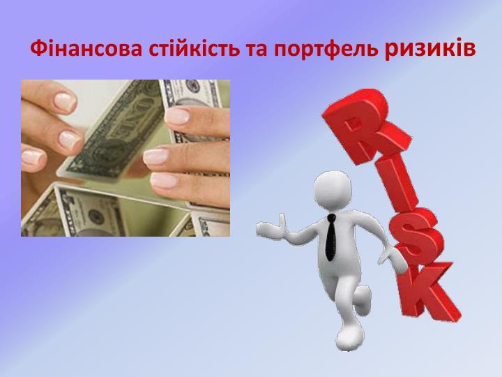 Фінансова стійкість та портфель