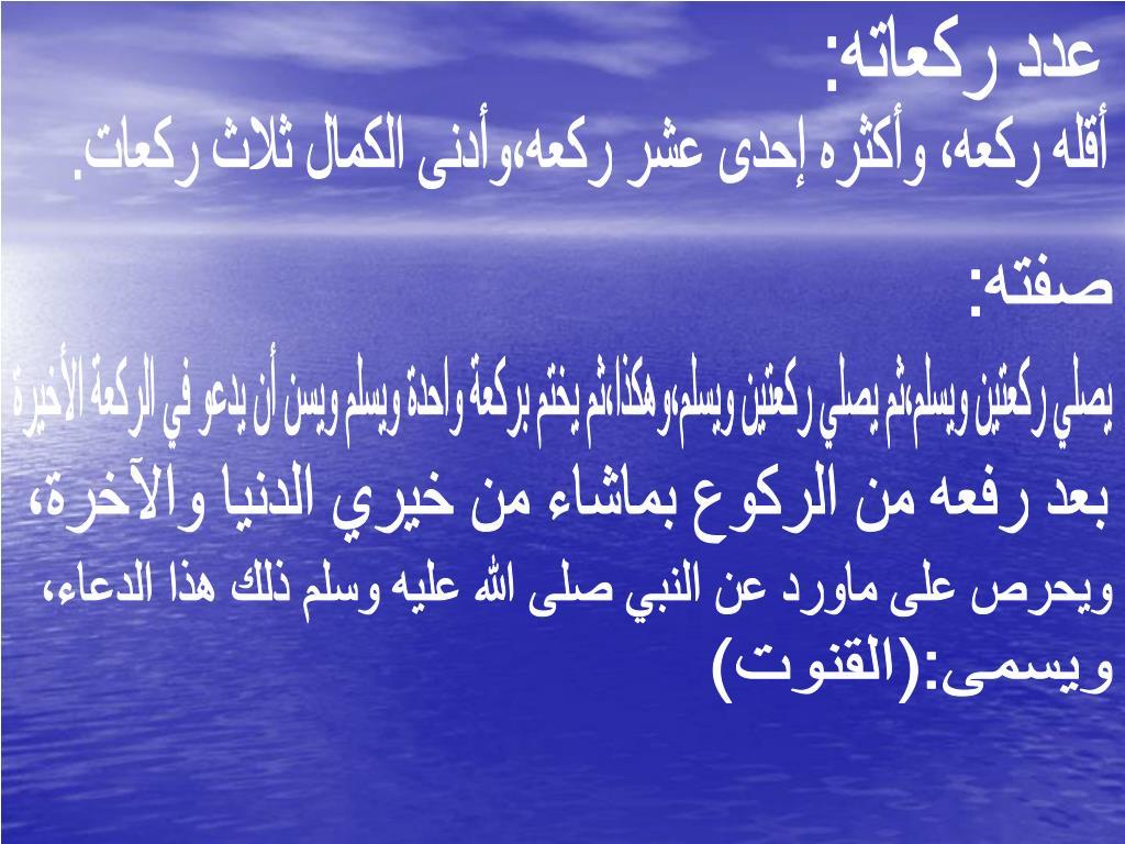 PPT - بسم الله الرحمن الرحيم PowerPoint Presentation - ID ...