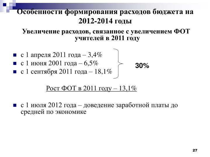 Особенности формирования расходов бюджета на 2012-2014 годы
