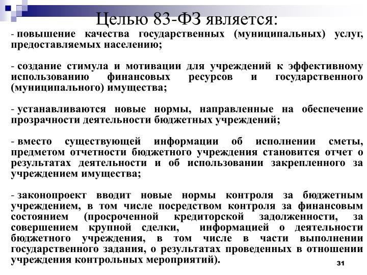 Целью 83-ФЗ является: