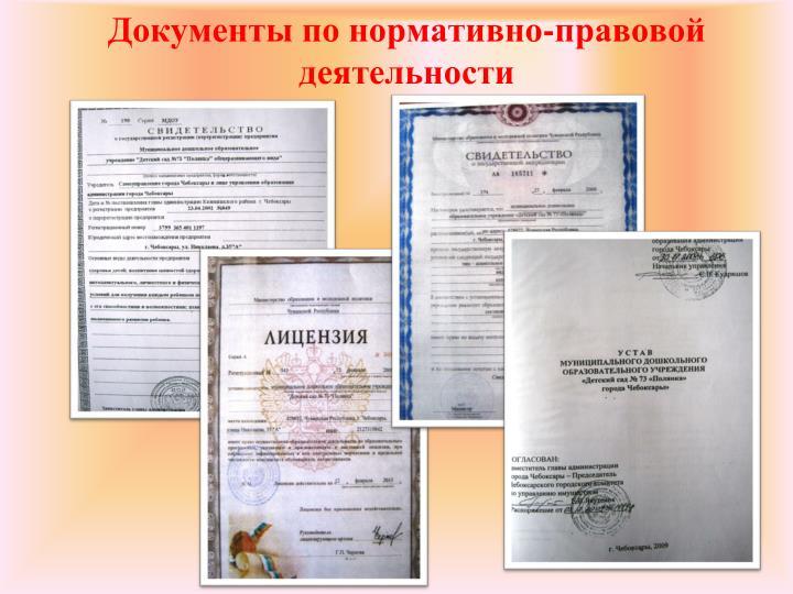 Документы по нормативно-правовой